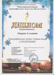 Счастливия диплом