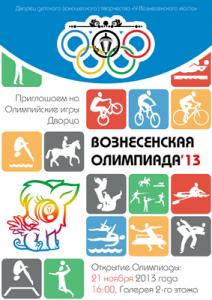 Афиша олимпиада 2013_resize