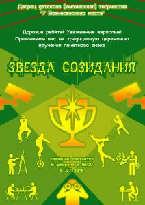 Афиша-звезда-созидания-2014---v3_resize