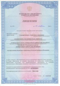 Лицензия на право ведения образовательной деятельности (.jpg)