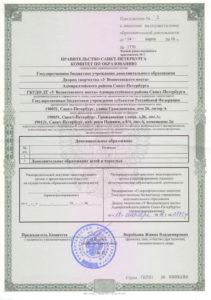 Приложение к лицензии на право ведения образовательной деятельности (.jpg)