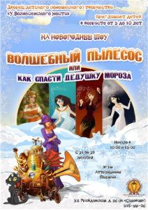 Афиша Новый Год 2013-14