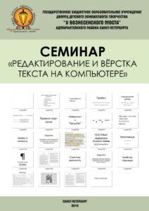 oblozhka-seminar1_resize