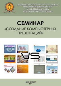oblozhka-seminar2_resize