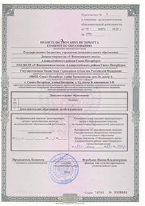 Лицензия Писарева, 12 (.jpg)