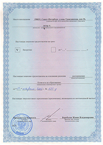 Лицензия на право ведения образовательной деятельности (оборотная) (.jpg)