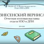 Вознесенский вернисаж 2019-2020