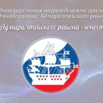 Лучшие из лучших «Юность района – Юность России»