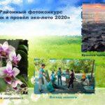 Районный фотоконкурс «Как я провёл эко-лето»