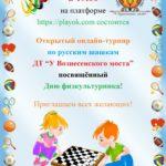 Приглашаем к участию в турнире по шашкам!