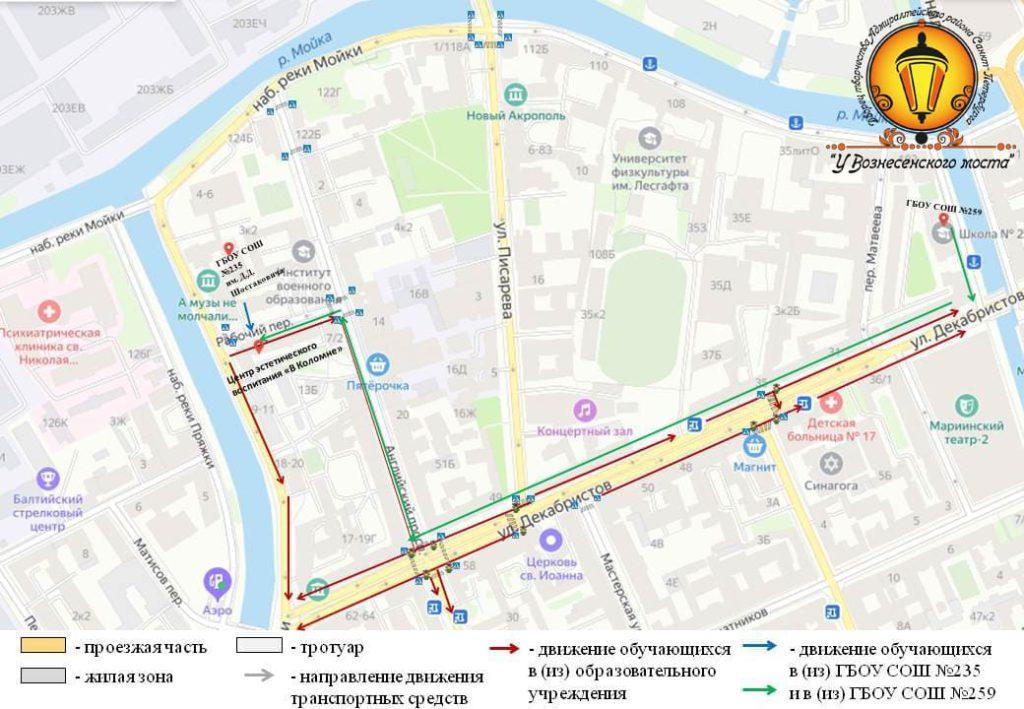 Схема безопасного маршрута в Центр эстетического воспитания «В Коломне»